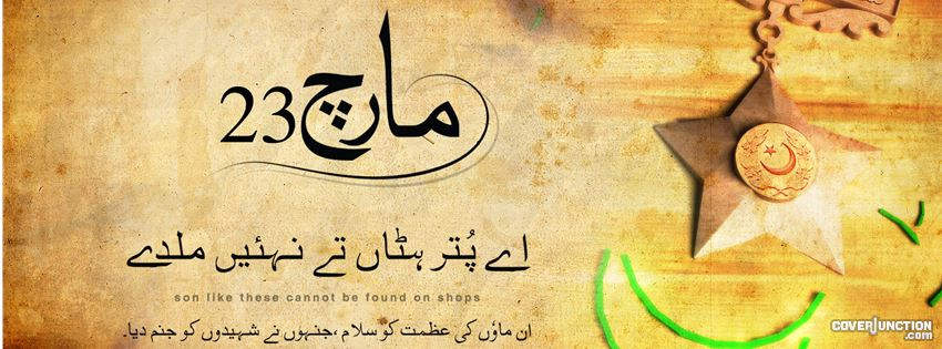 saeed facebook cover